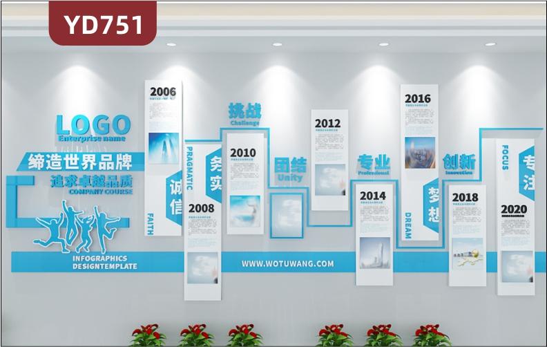 定制创意设计公司文化墙简约风公司发展历程展示墙3D立体雕刻工艺