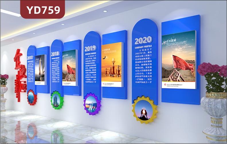 定制创意设计公司文化墙公司发展历程展示墙企业文化宣传墙走廊装饰墙贴
