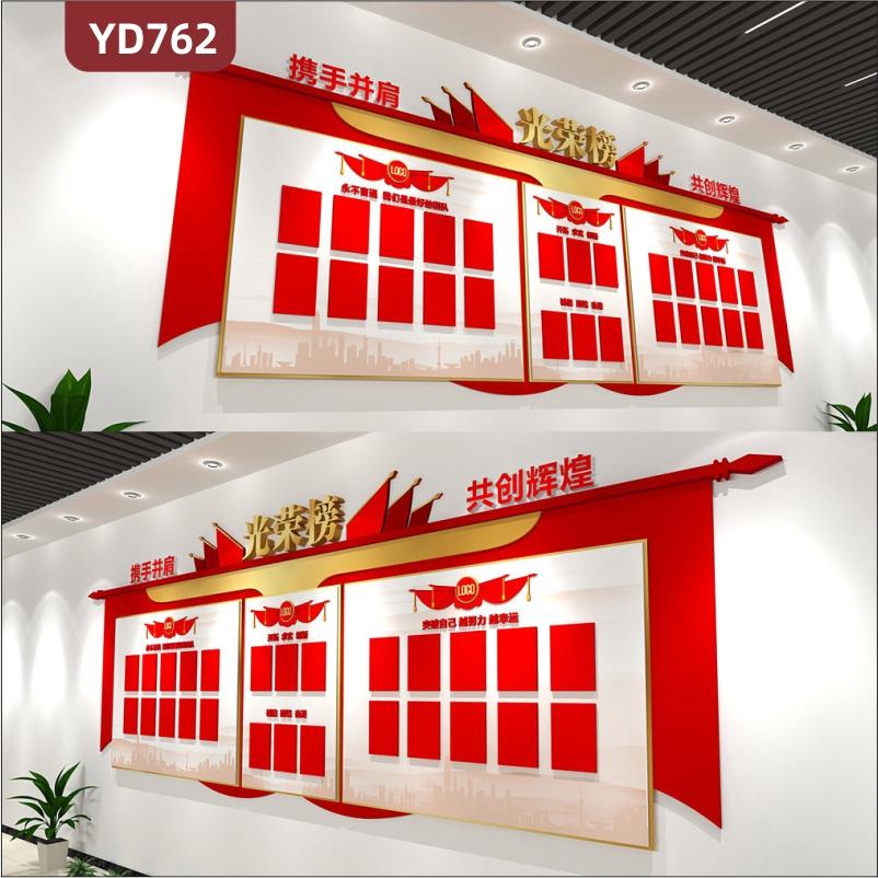 定制创意设计公司文化墙光荣榜荣誉榜照片墙团队风采展示墙立体雕刻