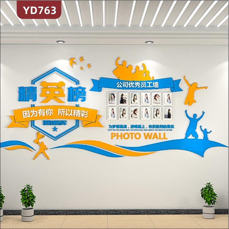 定制创意设计公司文化墙精英榜展示墙优秀员工照片墙立体雕刻工艺