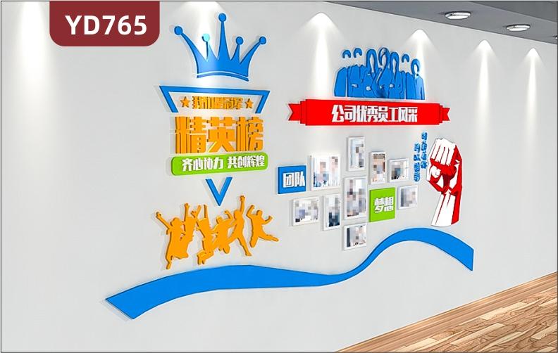 定制创意设计公司文化墙精英榜宣传墙优秀员工风采展示照片墙立体雕刻