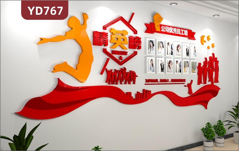 定制创意设计公司文化墙精英榜冠军榜展示墙优秀员工照片墙立体雕刻工艺