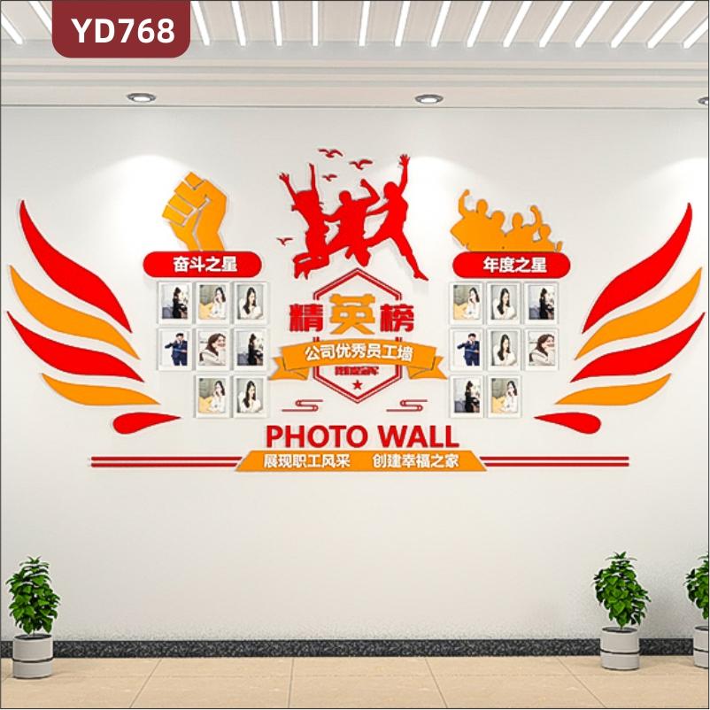 定制创意设计公司文化墙精英榜展示墙奋斗之星年度之星照片墙立体雕刻工艺