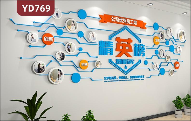 定制创意设计公司文化墙优秀员工风采照片展示墙精英榜宣传墙立体雕刻工艺