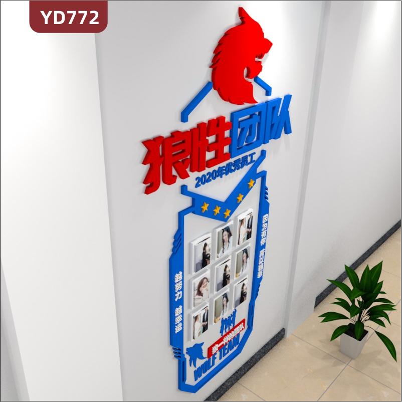 定制创意设计公司文化墙光荣榜荣誉榜展示墙优秀员工照片墙立体雕刻工艺