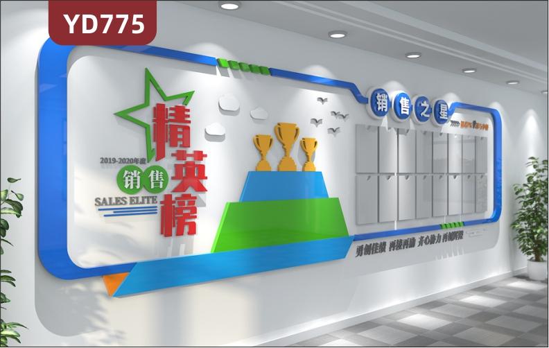 定制创意设计公司文化墙销售精英榜PK榜业绩排行榜销售之星照片墙
