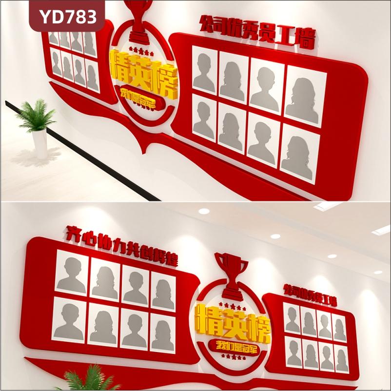 定制创意设计公司文化墙精英榜冠军榜照片墙员工风采展示墙立体雕刻工艺