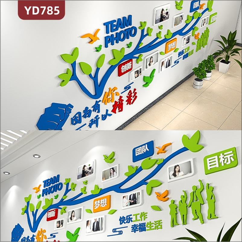 定制创意设计公司文化墙3D立体雕刻工艺PVC亚克力材质团队风采照片树