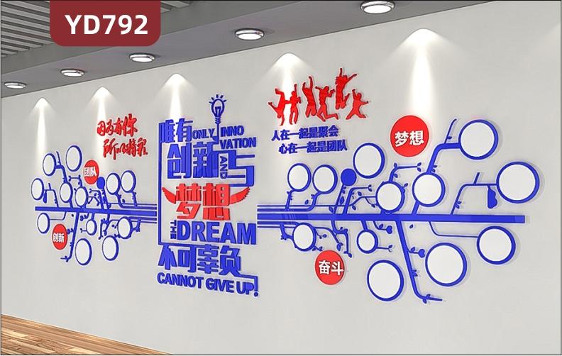 定制创意抽象设计公司文化墙办公装饰背景墙团队风采照片树展示墙贴