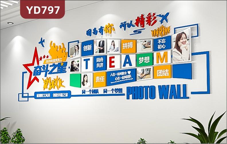 定制创意设计公司文化墙优秀员工荣誉照片墙办公室装饰墙立体雕刻工艺