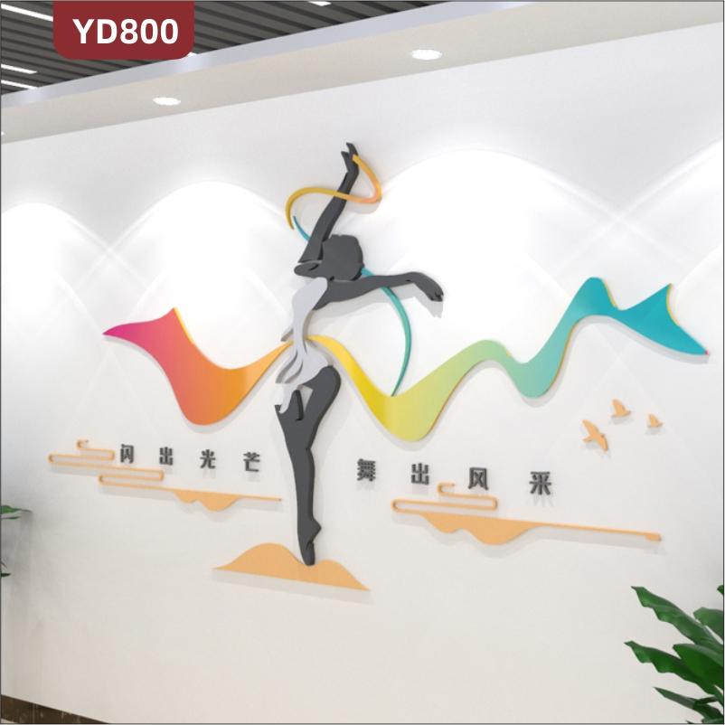 定制创意卡通设计学校文化墙培训机构装饰背景墙3D立体雕刻工艺亚克力材质