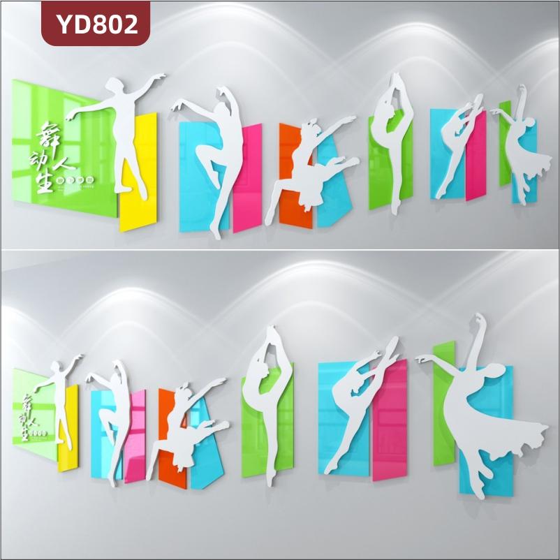 定制创意设计学校文化墙舞蹈培训教室立体宣传墙走廊装饰防水墙贴