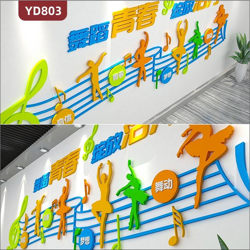 定制创意设计学校文化墙前台装饰背景墙3D立体雕刻舞蹈青春绽放活力