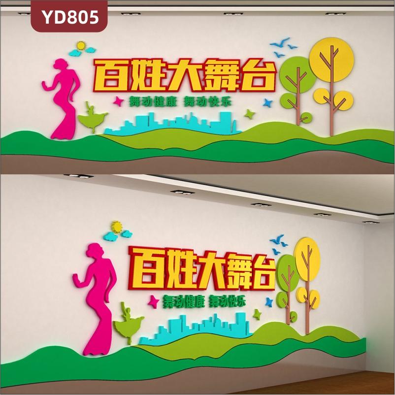 定制创意设计学校文化墙立体雕刻工艺PVC亚克力材质百姓大舞台舞动快乐