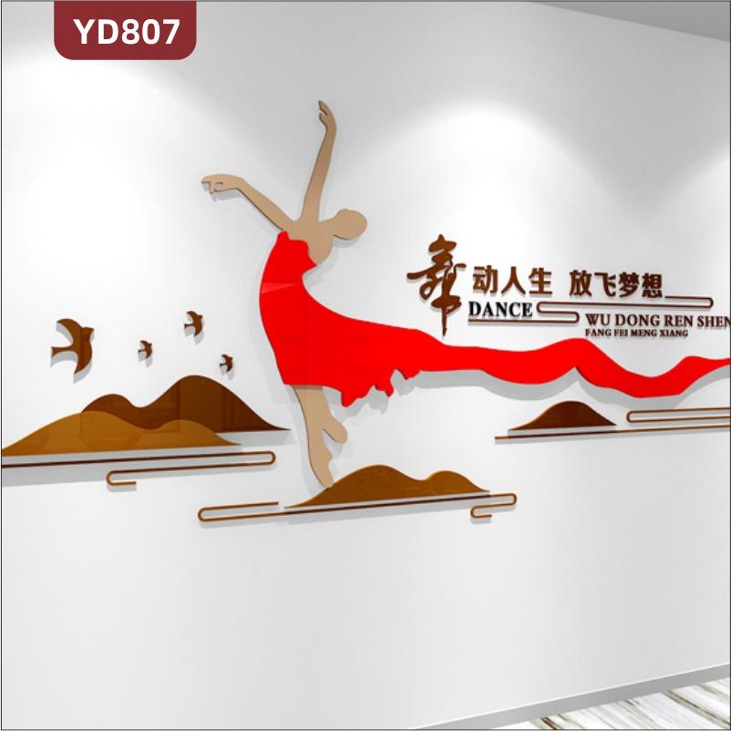 定制创意设计学校文化墙3D立体雕刻PVC亚克力材质舞动人生放飞梦想