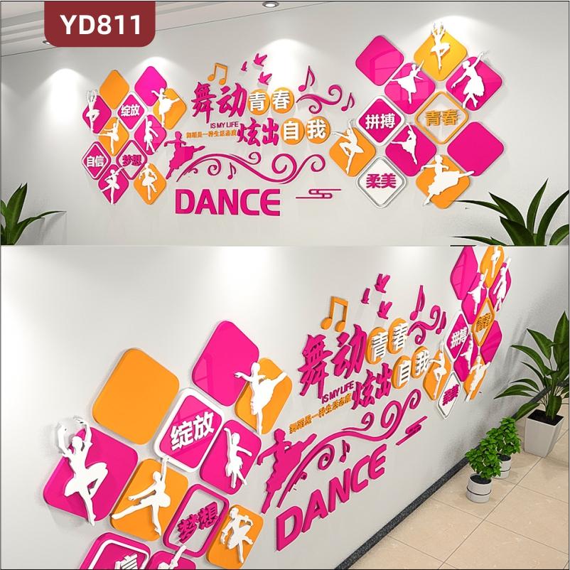 定制创意设计学校文化墙舞蹈教室装饰宣传墙3D立体雕刻工艺PVC亚克力材质