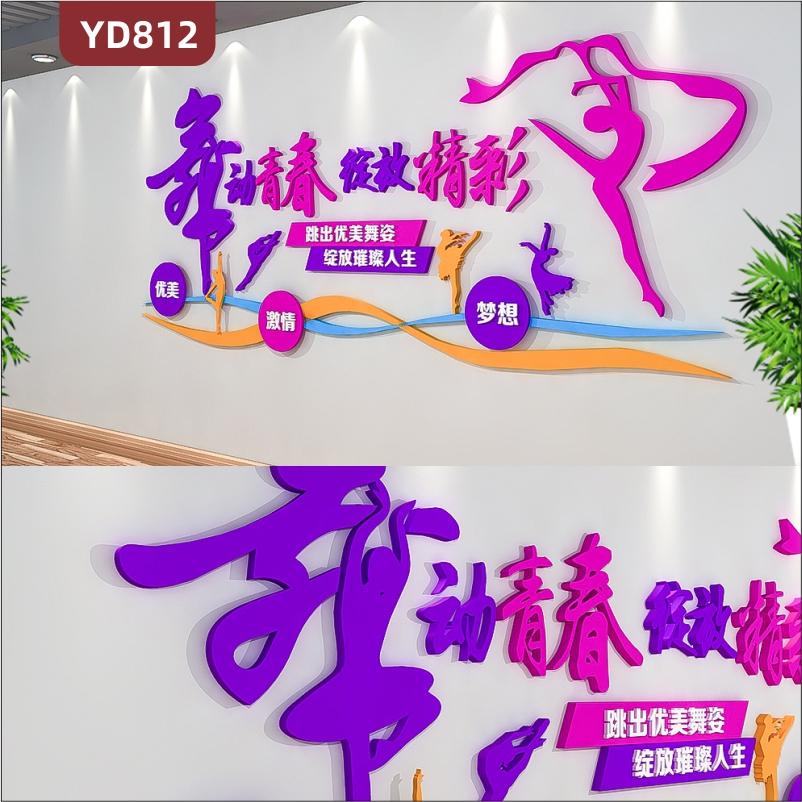 定制创意设计舞蹈学校文化墙教室装饰背景墙走廊宣传墙3D立体雕刻工艺