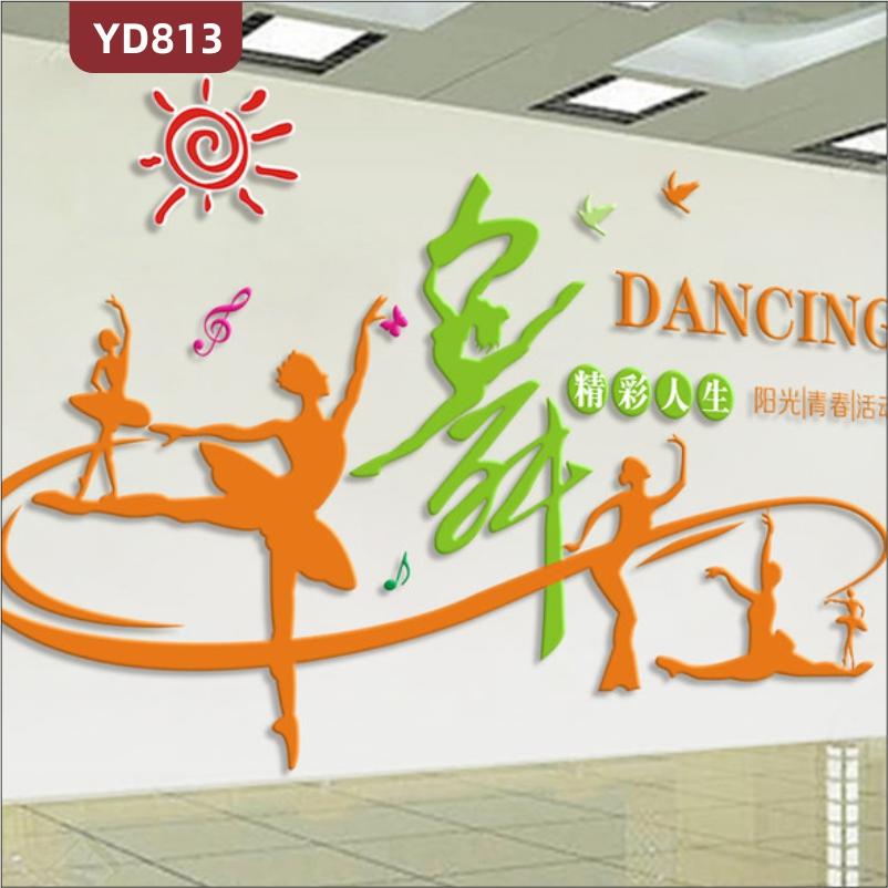 定制创意设计舞蹈学校文化墙阳光青春运动3D立体雕刻工艺PVC亚克力材质