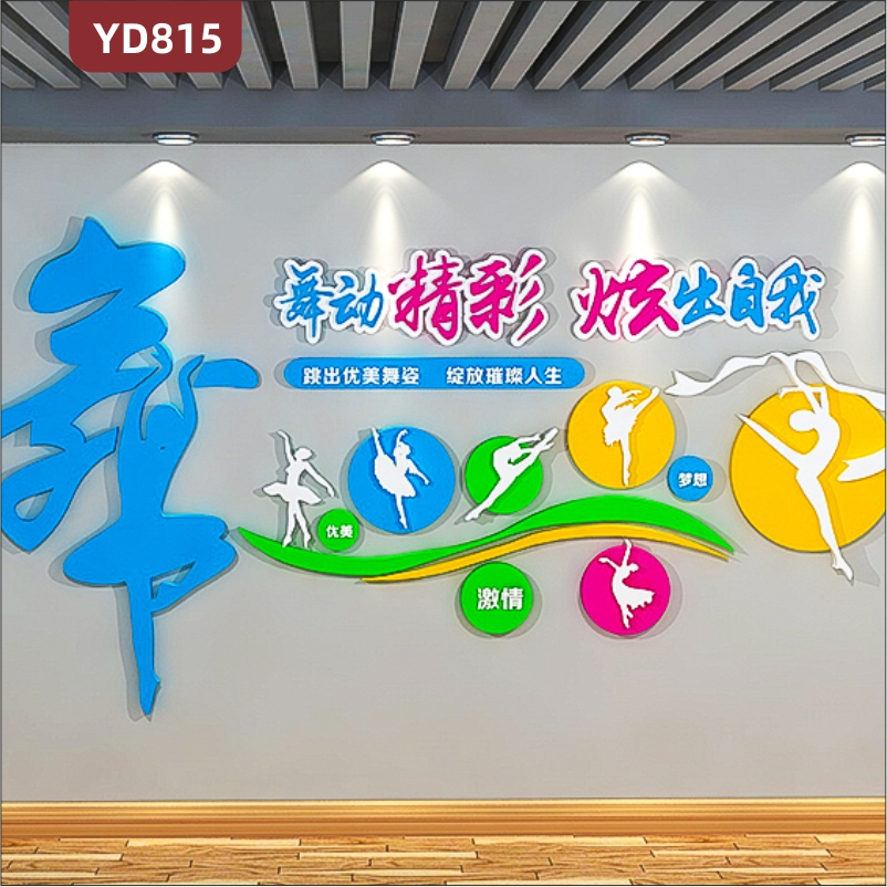 定制创意设计舞蹈学校文化墙跳出优美舞姿3D立体雕刻PVC亚克力材质