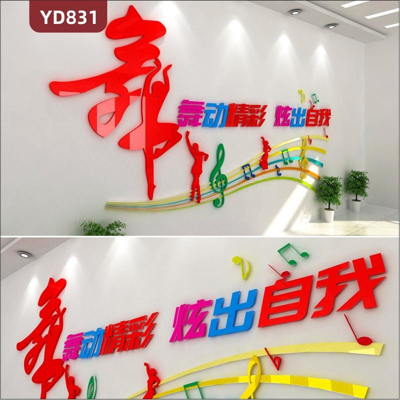 定制创意设计舞蹈学校文化墙舞动精彩炫出人生立体雕刻PVC亚克力材质