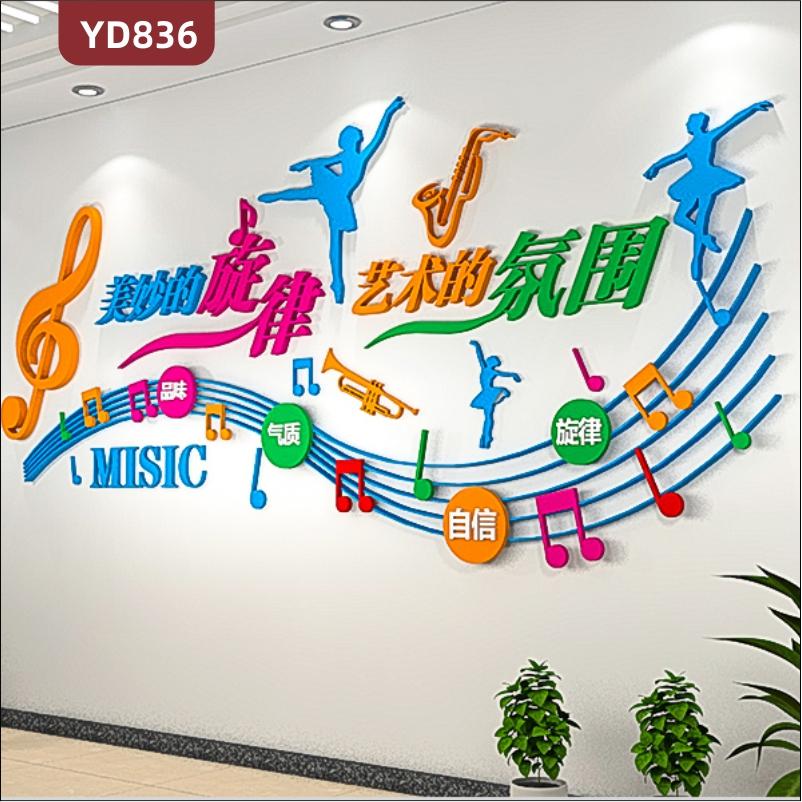 定制创意设计舞蹈学校文化墙美妙的旋律艺术的氛围3D立体雕刻工艺