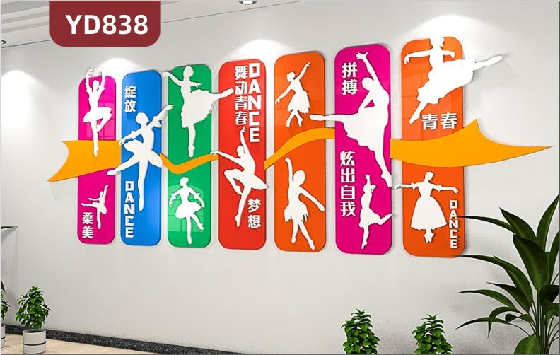 定制创意设计舞蹈学校文化墙3D立体雕刻前台宣传背景墙PVC亚克力材质