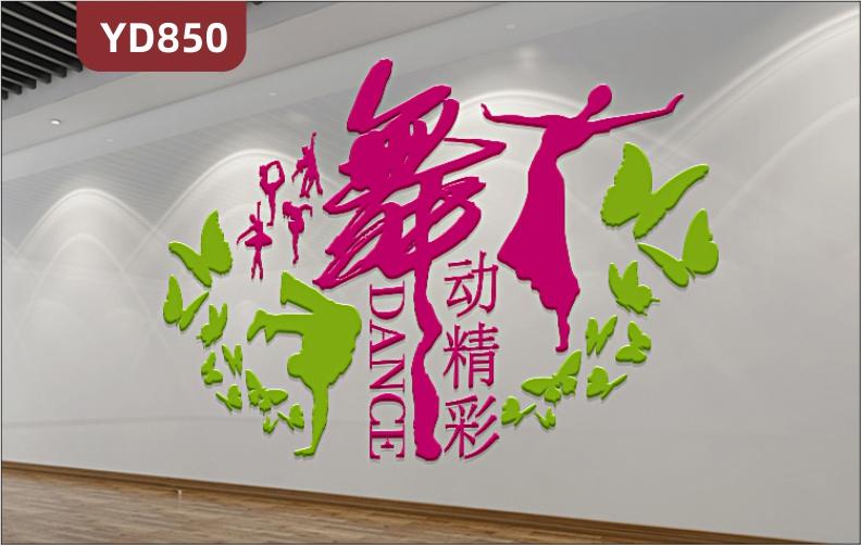 定制创意设计舞蹈学校文化墙3D立体雕刻前台装饰背景墙PVC亚克力材质