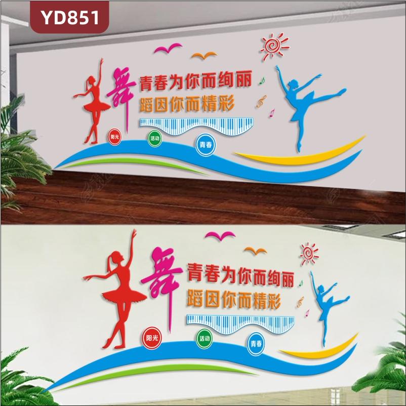 定制创意设计舞蹈学校文化墙3D立体雕刻前台宣传标语展示背景墙贴
