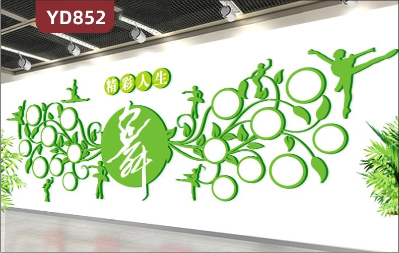 定制创意设计绿色小清新风格舞蹈学校文化墙教室装饰背景墙立体雕刻