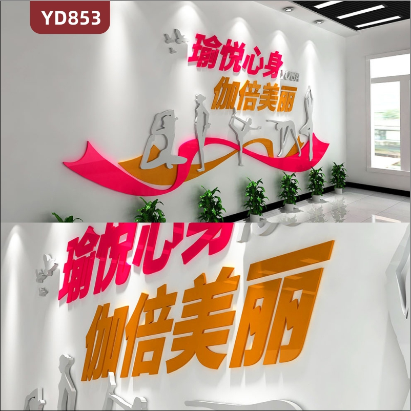 定制创意设计瑜珈学校文化墙走廊装饰墙3D立体雕刻工艺PVC亚克力材质