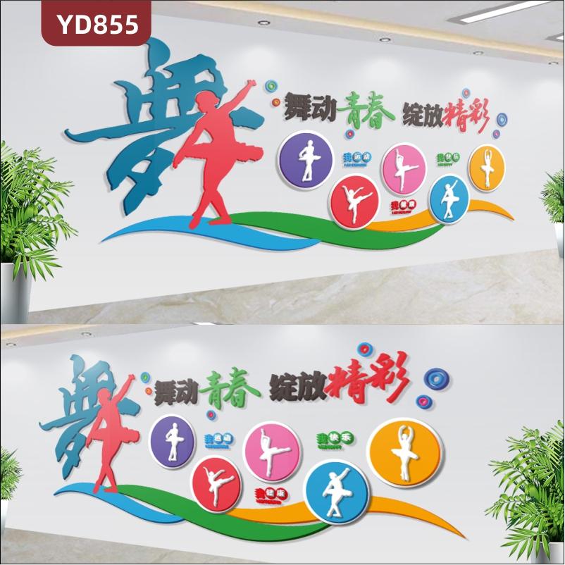 定制创意设计舞蹈学校文化墙走廊宣传背景墙3D立体雕刻PVC亚克力材质