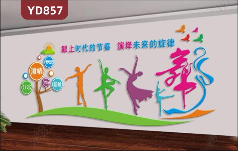 定制创意设计舞蹈学校文化墙跟上时代的节奏3D立体雕刻PVC亚克力材质