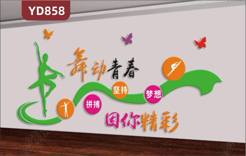 定制创意设计舞蹈学校文化墙3D立体雕刻走廊装饰背景墙PVC亚克力材质