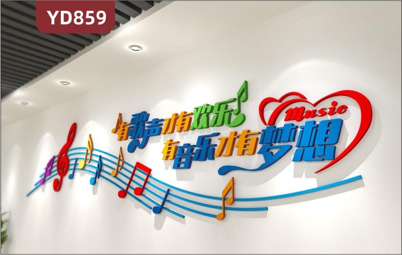 定制创意设计音乐学校文化墙教室装饰墙前台背景墙3D立体雕刻工艺