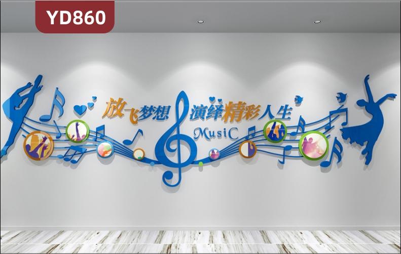 定制创意设计音乐学校文化墙前台装饰宣传墙3D立体雕刻PVC亚克力材质