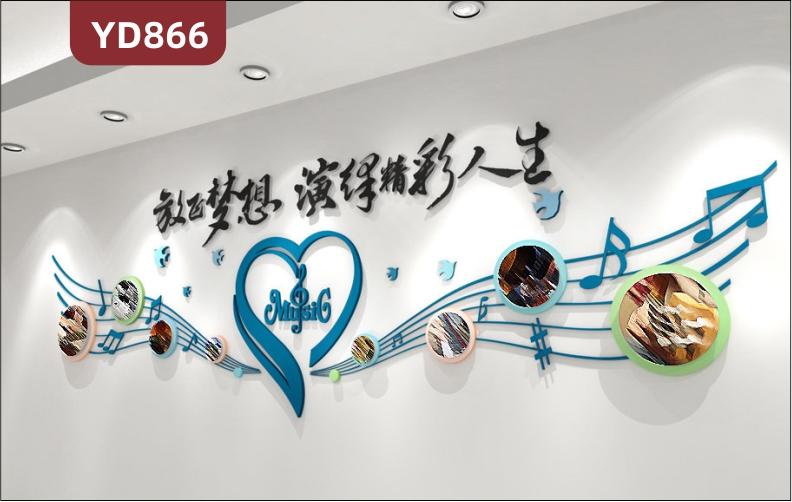 定制创意设计艺术学校文化墙放飞梦想演绎精彩人生3D立体雕刻工艺