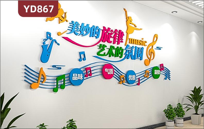 定制创意设计艺术学校文化墙3D立体雕刻工艺PVC亚克力材质装饰宣传墙