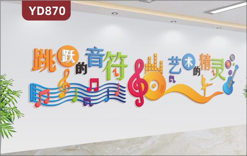 定制创意设计学校文化墙3D立体雕刻工艺PVC亚克力材质跳跃的音符