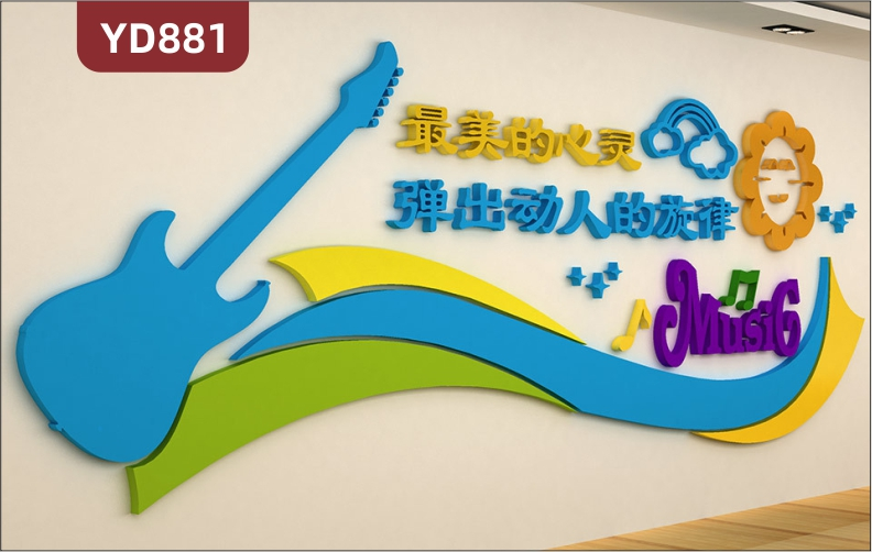 定制创意设计音乐学校文化墙前台卡通装饰背景墙走廊3D立体宣传墙