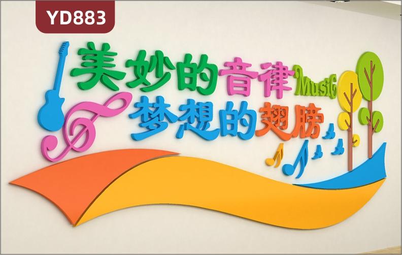 定制创意设计音乐学校文化墙美妙的韵律梦想的翅膀3D立体雕刻工艺