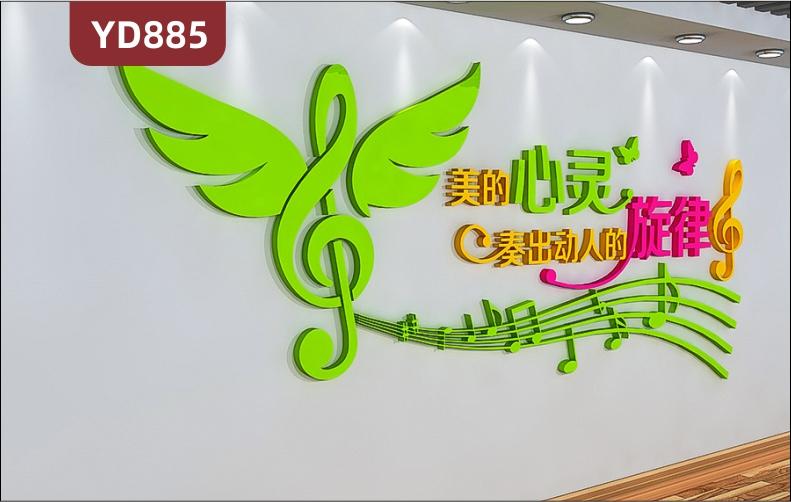 定制创意设计音乐学校文化墙3D立体雕刻工艺PVC亚克力材质美的心灵