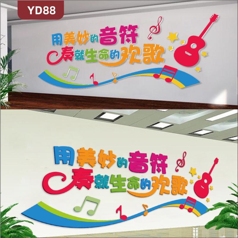 定制创意设计音乐学校文化墙用美妙的音符奏就生命的欢歌3D立体雕刻工艺