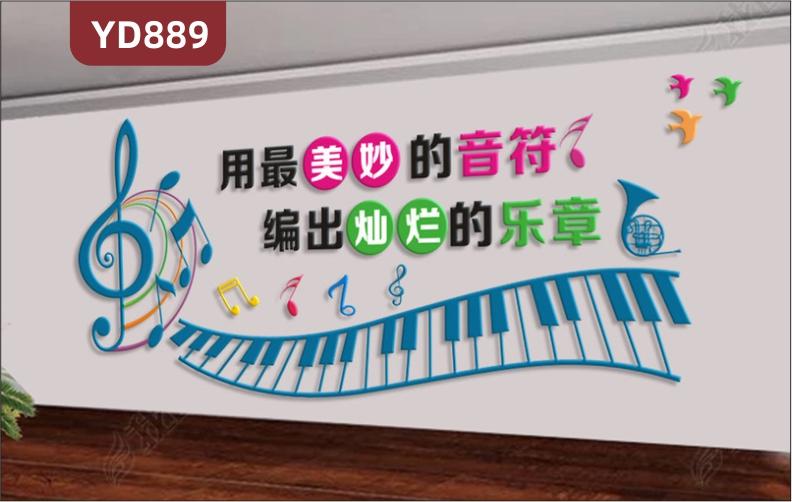定制创意设计音乐学校文化墙3D立体雕刻工艺PVC亚克力材质走廊装饰墙