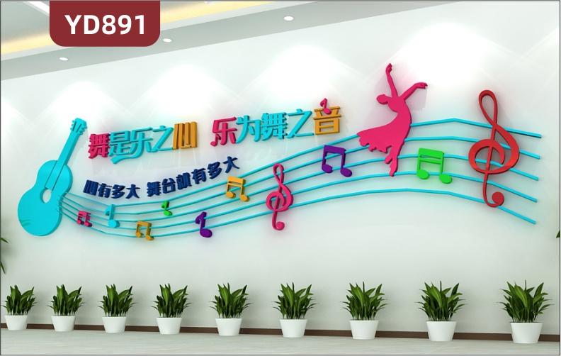 艺术培训学校文化墙音乐舞蹈教室吉它线谱卡通装饰墙前台宣传标语墙贴