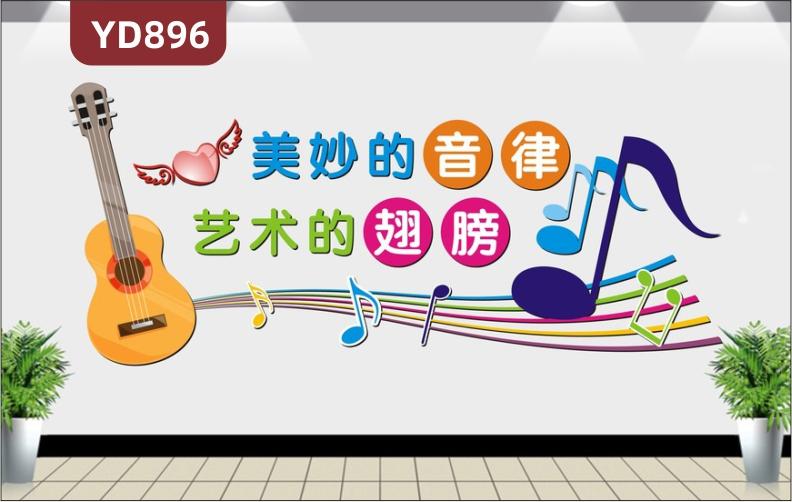 艺术培训学校文化墙音乐教室卡通吉它元素装饰背景墙走廊立体宣传标语墙贴