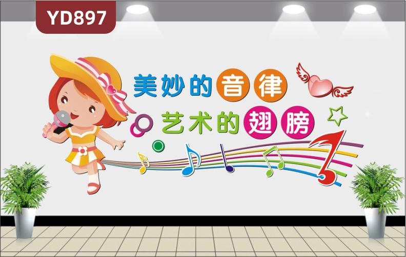 音乐培训学校文化墙教室励志宣传标语前台卡通人物歌唱装饰防水墙贴