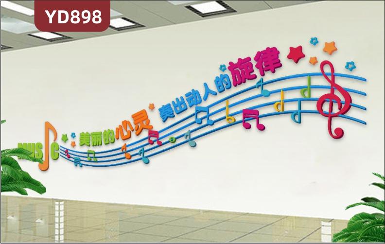音乐教室线谱宣传装饰墙艺术培训学校文化墙前台立体卡通音符背景墙