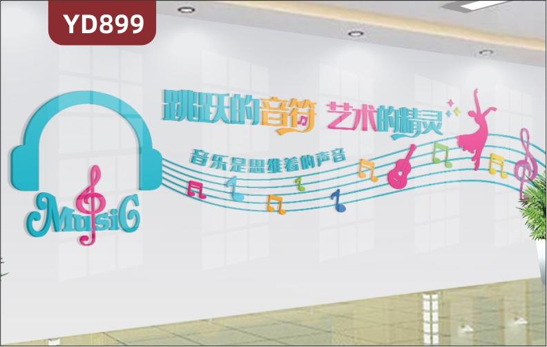 艺术学校文化墙音乐舞蹈宣传墙前台装饰背景墙舞随音乐律动立体墙贴