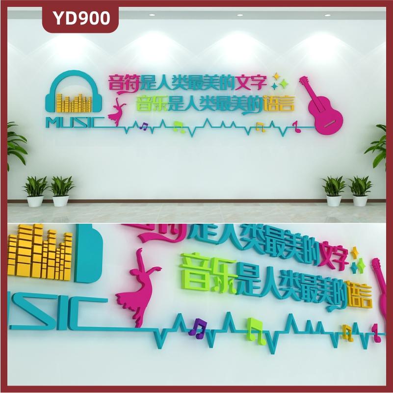 音乐学校文化墙声乐电台录音室装饰墙音符拨动心弦抽象风立体墙贴