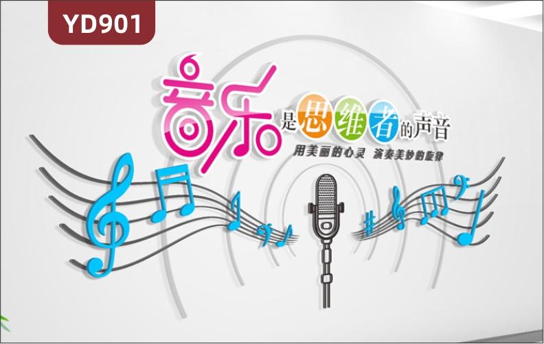 音乐教室卡通装饰墙艺术培训学校文化墙歌唱比赛舞台布置立体背景墙